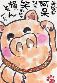 整理整豚♪ - きゅうママの絵手紙の小部屋