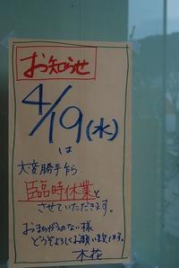 お知らせです!明日、4月19日(水)は臨時休業とさせていただきます。 - 花と暮らす店 木花 Mocca