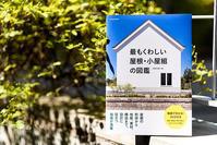 『最もくわしい屋根・小屋組の図鑑』 - 村田淳建築研究室 つれづれ