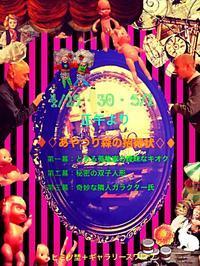 今年は3日間開催✨ - ヨウル☆プッキのへんチョコ日記