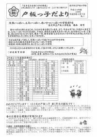 「戸板っ子だより」4月号 №1 - 金沢市戸板公民館ブログ