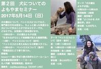 第2回「犬についてのよもやまセミナー」開催のお知らせ - Scent Line Blog
