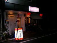 ★中華園★ - Maison de HAKATA 。.:*・゜☆