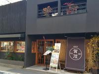 ★都野菜 賀茂★ - Maison de HAKATA 。.:*・゜☆