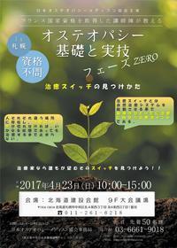 【札幌】オステオパシー基礎と実技セミナー - 日本オステオパシーメディスン協会