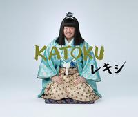 """""""レキシ 2ndシングル「KATOKU」""""ってこんなこと。 - THE THREE ROBBERS ってこんなこと。"""
