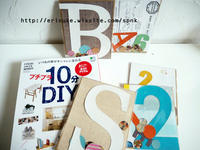 「プチプラ10分DIY」kupu knit studio and cafeで購入するともれなくオマケがついてくる。 - 暮らしをつくる、DIY*スプンク