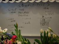 2月の花教室 - In 50s real life