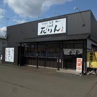 ごはん屋 花りん / 遠野市松崎町 - そばっこ喰いふらり旅
