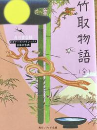 『竹取物語』レビュー - めいりんとりっぷ