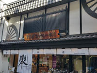 ★前田珈琲★ - Maison de HAKATA 。.:*・゜☆