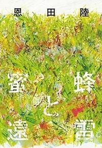 本屋大賞2017_初物尽くしの恩田陸の「蜜蜂と遠雷」 - Would-be ちょい不良親父の世迷言