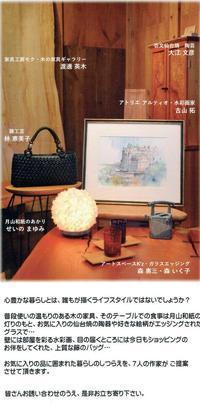 暮らしをしつらえる展 - 家具工房モク・木の家具ギャラリー 『工房だより』