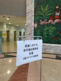 東京徒手療法研究会主催第26回臨床勉強会 『腰痛に対する徒手療法』 - たてやま整形外科クリニック スタッフブログ