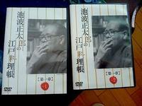 540、池波正太郎の江戸料理帳 - 五十嵐靖之 趣味の写真と短歌