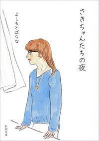 さきちゃんたちの夜 - 浜本隆司ブログ オーロラ・ドライブ