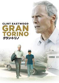 【映画】グラン・トリノを観たよ - Trial and Error
