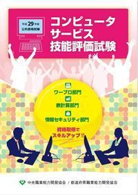 平成29年度版CS検定 - 京都ビジネス学院 舞鶴校