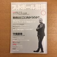 フットボール批評 13 - 湘南☆浪漫