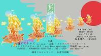 本日16日『びわ湖音楽祭 with 琵琶湖セッション&満月マルシェ』出店! - CHIEKO ART WORKS ~ Saraswati Planet ~