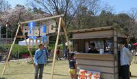 防災キャンプ×PUBLIC DAY IN浜松城公園 - □□□AJ-blog□□□