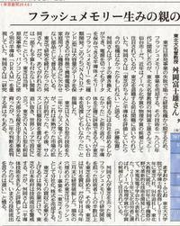 東芝フラッシュメモリ生みの親の元社員半導体正確に評価されなかった迫る決算期限/東京新聞 - 瀬戸の風