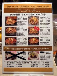 お値ごろ♪サイコロステーキ200グラムで1000円〔パサディナダイナー/ステーキ・グリル/JR北新地・地下鉄西梅田〕 - 食マニア Yの書斎
