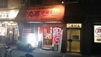 丸高中華そば@二宮 - スカパラ@神戸 美味しい関西 メチャエエで!!