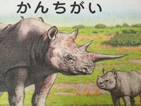 吉田遠志の動物絵本 5 サイの親子  「かんちがい」 - 象を読む人 象を書く人