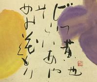 澄みきった青空         「黄」 - 筆文字・商業書道・今日の一文字・書画作品<札幌描き屋工山>