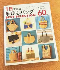 *掲載本のお知らせ* - *編み物のある生活 tsukurimono*