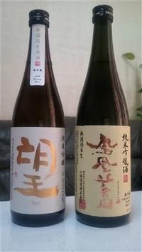 2017  4月分② - 買ってみた@日本酒