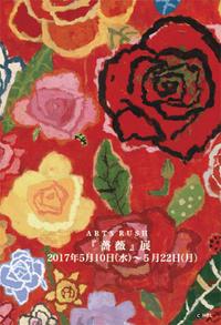** 代官山・アートラッシュ『薔薇展』参加のお知らせ〈出展作品20点画像詳細付き〉 ** -  Poe et Yayo