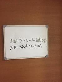 第24回スポーツ鍼灸KAGAWA講習会 - はりきゅう日記