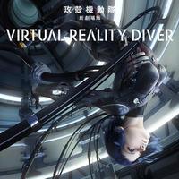 攻殻機動隊 新劇場版 virtual reality diver』サウンドトラック配信開始! - 音楽家 高橋英明