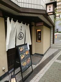 スペイン坂 鳥幸 - 東京を食べ歩くネコ♪