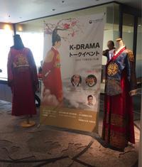 K-DRAMA トークイベント@心斎橋日航ホテル - まめそれいゆのあれもこれも日記