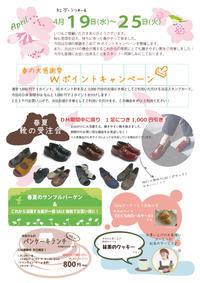 服のイベント★Wポイント開催★ - 紅茶とうつわの店