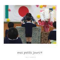 入学式 - 小さな日々*