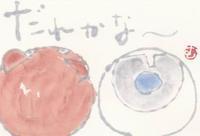 金太郎&熊「だれかな~」 - ムッチャンの絵手紙日記
