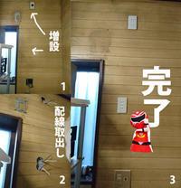 コンセント増設 - 西村電気商会|東近江市|元気に電気!
