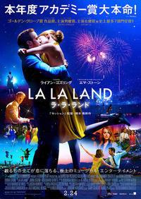 「ラ・ラ・ランド」 - ここなつ映画レビュー