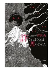 【読書】許されようとは思いません / 芦沢 央 - ワカバノキモチ 朝暮日記