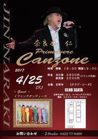 カンツォーネコンサート - J Studio ヴォーカル教室 :吉祥寺