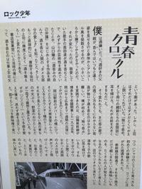 独り酒を覚える巻「青春クロニクル」第4話 - Pushpin Diary(L.J.Style Book)
