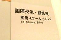 イデアス-入学希望者向け説明会- - Life@イデアス(アジア経済研究所 開発スクール 27期生ブログ)