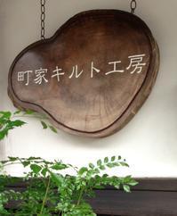 初心忘れず、変わることなく - 林サヨコ創作キルトの世界