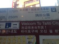 """これはマズいぞ!間違いだらけの外国語表示 - ニッポンのインバウンド""""参与観察""""日誌"""
