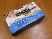 ☆オイルサーディンとトマトのパスタ☆ - ガジャのねーさんの  空をみあげて☆ Hazle cucu ☆