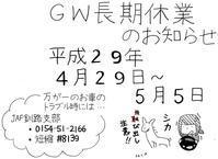 お知らせ - 釧路トヨタ 本社ショールームブログ